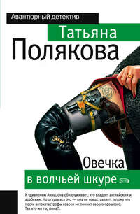 Полякова, Татьяна  - Овечка в волчьей шкуре
