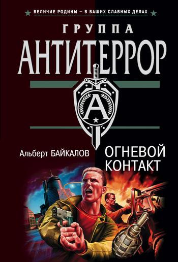 Альберт Байкалов - Огневой контакт