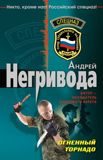 Скачать Андрей Негривода бесплатно Огненный торнадо