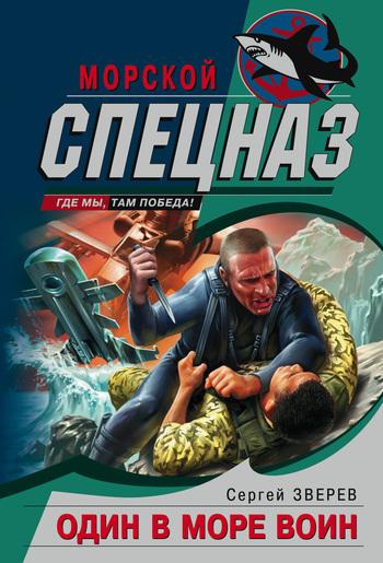 обложка электронной книги Один в море воин