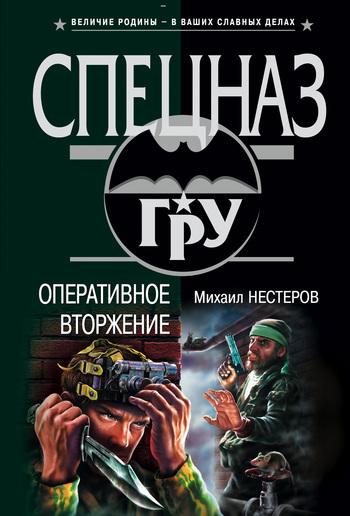 Михаил Нестеров Оперативное вторжение конструктор железнодорожный вокзал