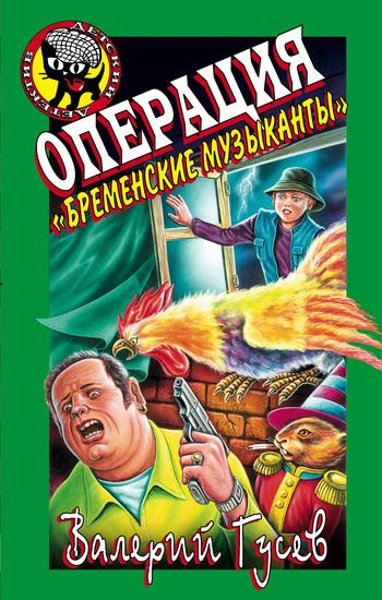 Операция «Бременские музыканты»
