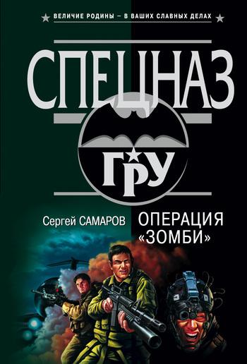 электронный файл Сергей Самаров скачивать легко
