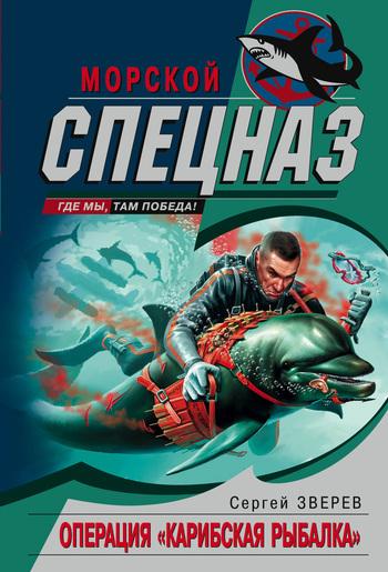 обложка электронной книги Операция «Карибская рыбалка»