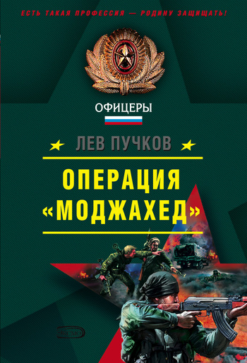 Операция «Моджахед» ( Лев Пучков  )