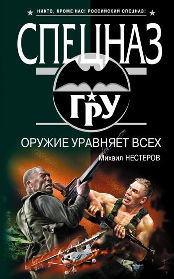 Михаил Нестеров Оружие уравняет всех михаил нестеров