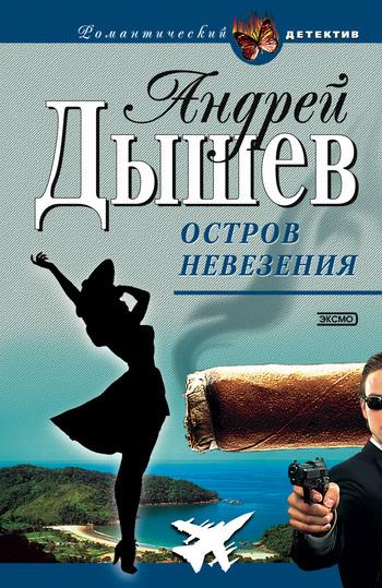 Андрей Дышев Остров невезения андрей дышев русский закал