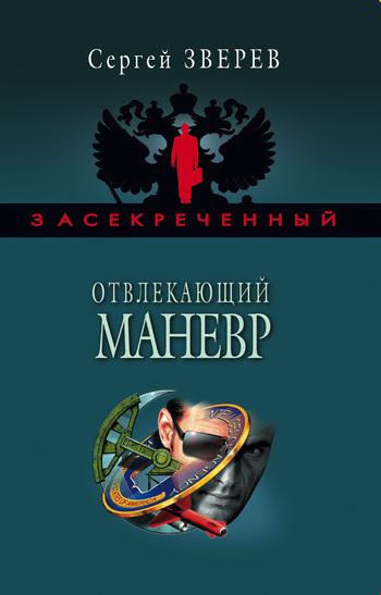 обложка электронной книги Отвлекающий маневр