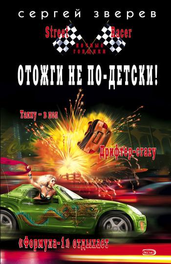 обложка электронной книги Отожги не по-детски!