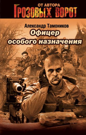 Александр Тамоников Офицер особого назначения