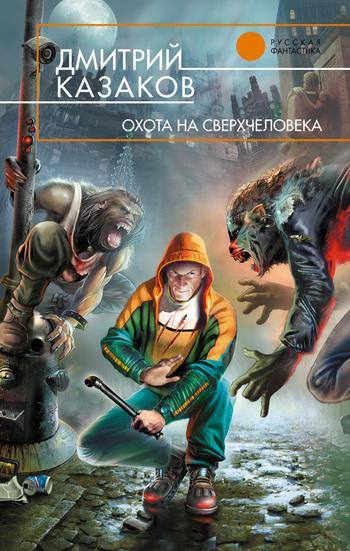 Дмитрий Казаков Охота на сверхчеловека что можно в праге на 1 крону