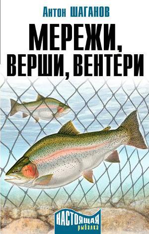 Антон Шаганов - Мережи, верши, вентери