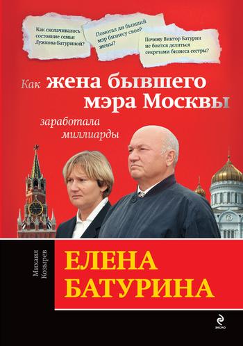Скачать Елена Батурина: как жена бывшего мэра Москвы заработала миллиарды быстро