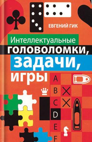 Интеллектуальные головоломки, задачи, игры развивается внимательно и заботливо