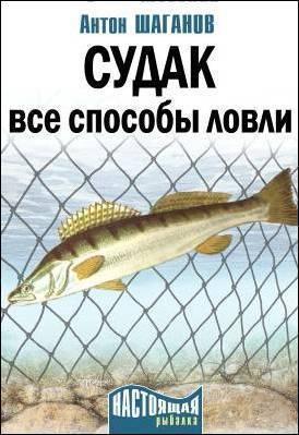 Антон Шаганов - Судак. Все способы ловли