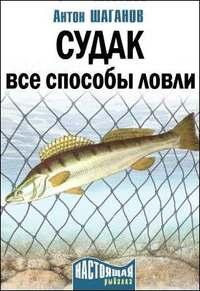 Шаганов, Антон  - Судак. Все способы ловли
