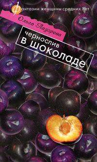 напряженная интрига в книге Ольга Лазорева