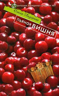 Ольга Лазорева - Пьяная вишня