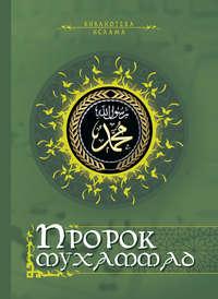 Кун, Николай  - Пророк Мухаммад (сборник)