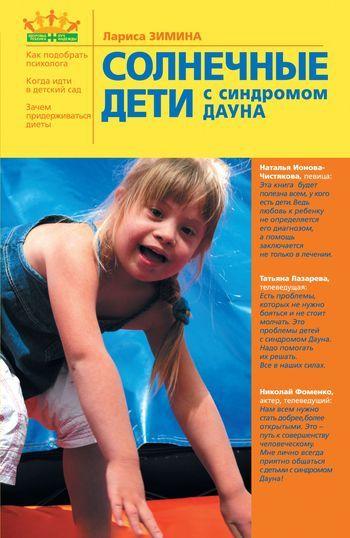 Обложка книги Солнечные дети с синдромом Дауна, автор Зимина, Лариса