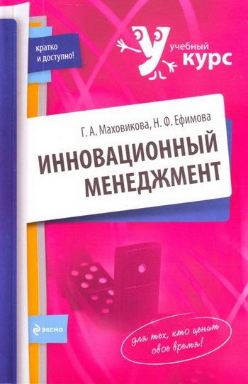 Надежда Филипповна Ефимова бесплатно