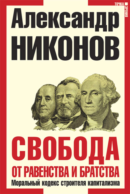 Скачать книгу свобода от равенства и братства