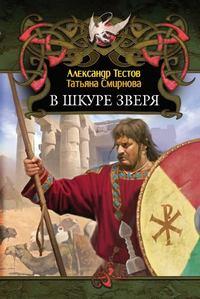 Тестов, Александр  - В шкуре зверя