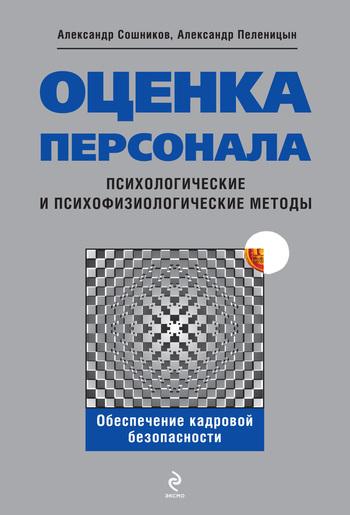 Александр Петрович Сошников Оценка персонала. Психологические и психофизические методы