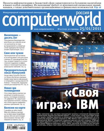Журнал Computerworld Россия №02/2011