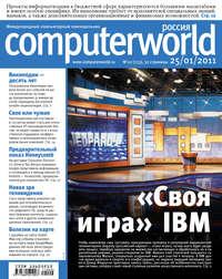 системы, Открытые  - Журнал Computerworld Россия №02/2011