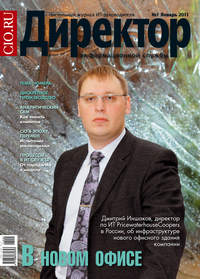 системы, Открытые  - Директор информационной службы &#847001/2011