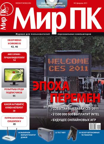 Журнал Мир ПК №02/2011