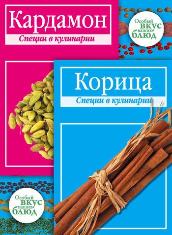 В. Кугаевский - Кардамон. Корица: Специи в кулинарии