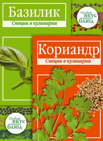 В. Кугаевский - Кориандр. Базилик: Специи в кулинарии