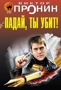 Пронин, Виктор  - Падай, ты убит!
