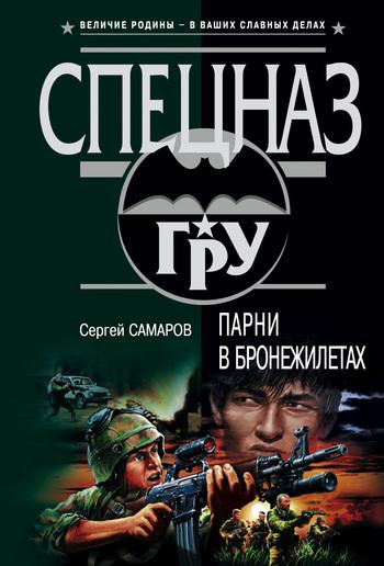 Сергей Самаров Парни в бронежилетах сергей самаров закон ответного удара