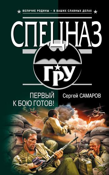 Сергей Самаров Первый к бою готов! сергей самаров серия спецназ гру комплект из 24 книг