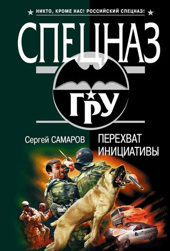 захватывающий сюжет в книге Сергей Самаров