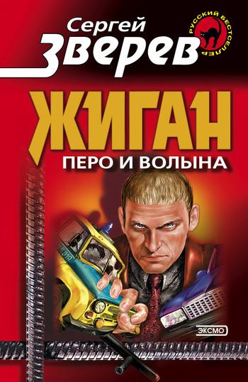 обложка электронной книги Перо и волына