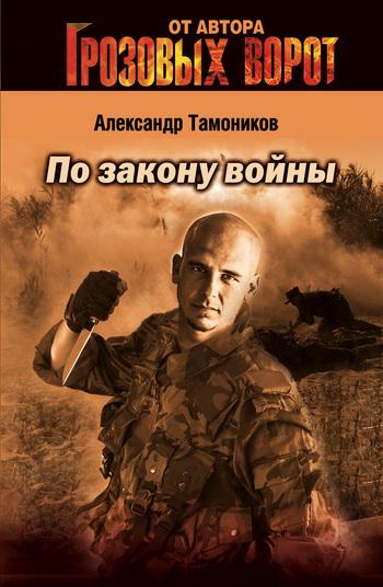 Скачать Александр Тамоников бесплатно По закону войны
