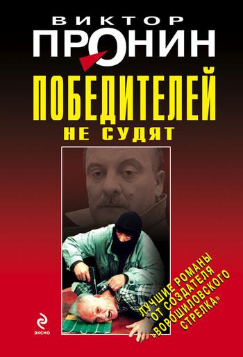 читать книгу Виктор Пронин электронной скачивание