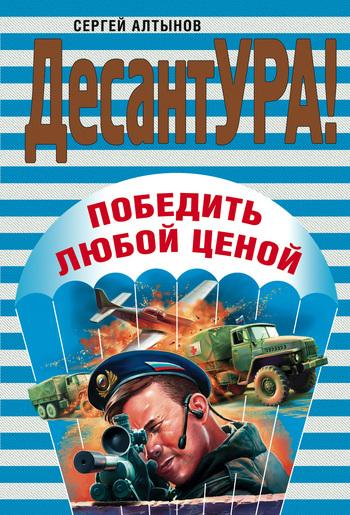 Сергей Алтынов Победить любой ценой