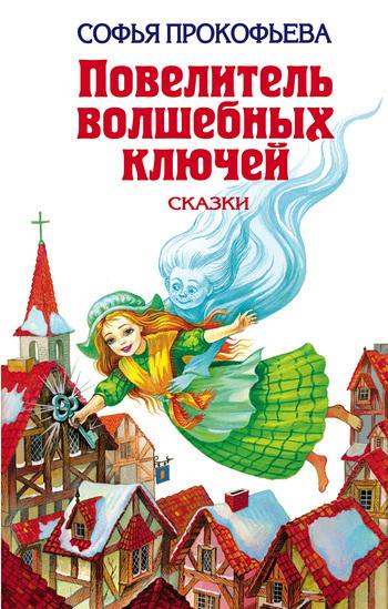Софья Прокофьева Девочка по имени Глазастик