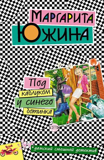 Обложка книги Под каблуком у синего ботинка, автор Южина, Маргарита