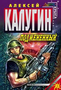 Калугин, Алексей  - Подмененный