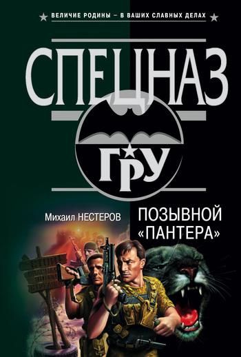 Михаил Нестеров Позывной «Пантера» антонов в атаманенко и 100 великих® операций спецслужб