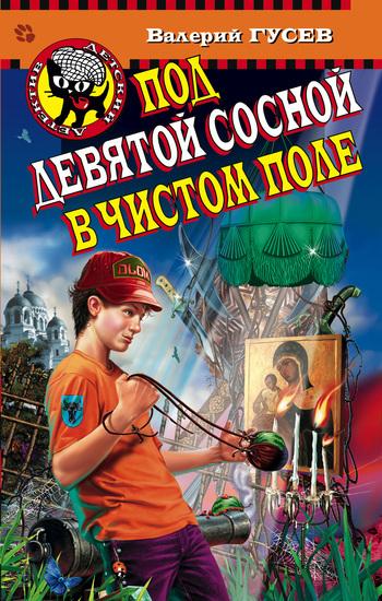 доступная книга Валерий Гусев легко скачать