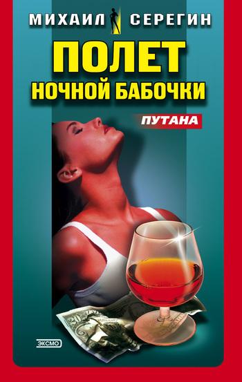 Михаил Серегин Полет ночной бабочки ISBN: 5-699-01256-7