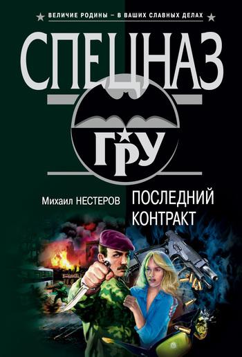 Последний контракт ( Михаил Нестеров  )