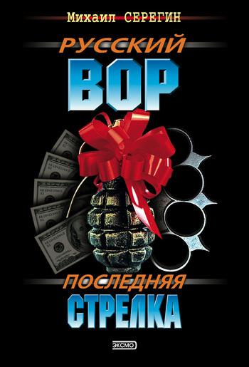 Михаил Серегин Последняя стрелка крот истории
